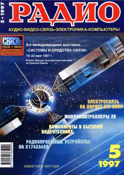 журнал Радио 1997 №5