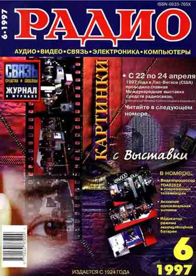 журнал Радио 1997 №6