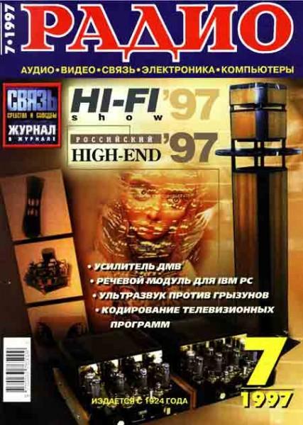 журнал Радио 1997 №7