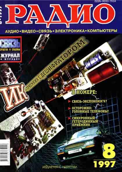 журнал Радио 1997 №8