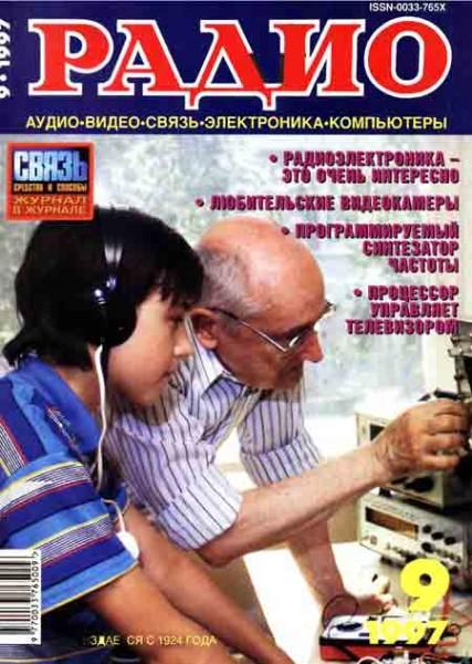журнал Радио 1997 №9