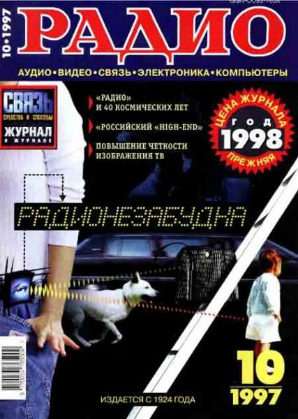 журнал Радио 1997 №10