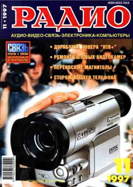 журнал Радио 1997 №11