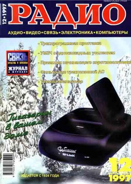 журнал Радио 1997 №12