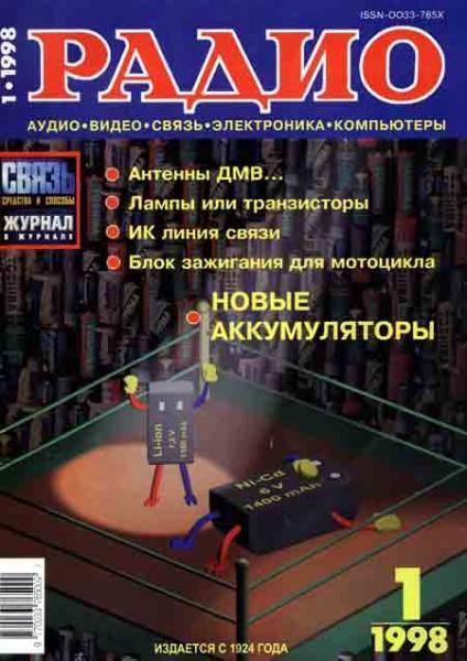 журнал Радио 1998 №1