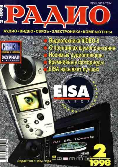журнал Радио 1998 №2