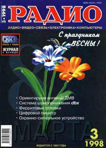 журнал Радио 1998 №3