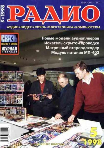 журнал Радио 1998 №5