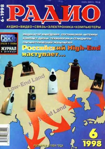 журнал Радио 1998 №6