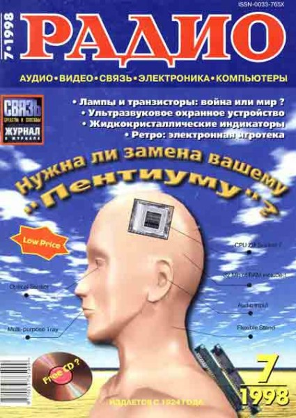 журнл Радио 1998 №7