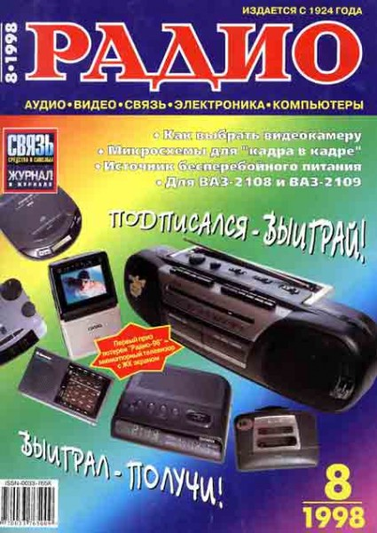 журнал Радио 1998 №8