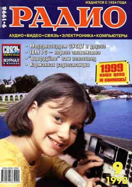журнал Радио 1998 №9
