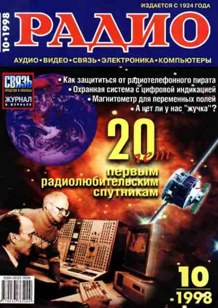 журнал Радио 1998 №10