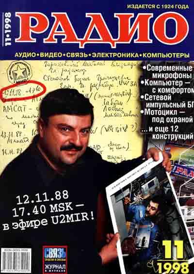 журнал Радио 1998 №11