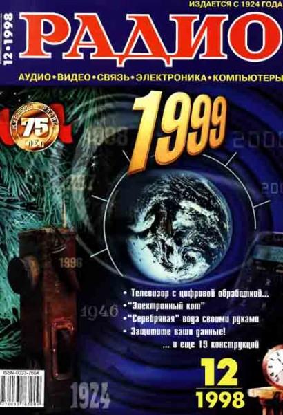 журнал Радио 1998 №12