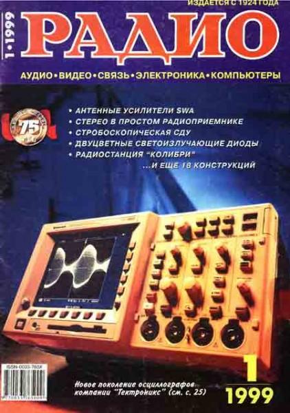 журнал Радио 1999 №1