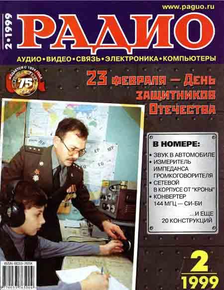 журнал Радио 1999 №2
