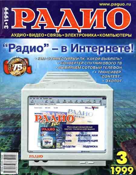 журнал Радио 1999 №3