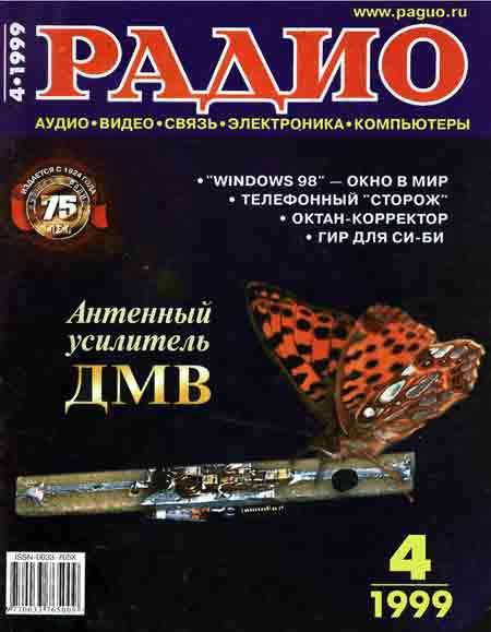 журнал Радио 1999 №4