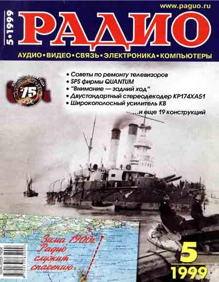 журнал Радио 1999 №5