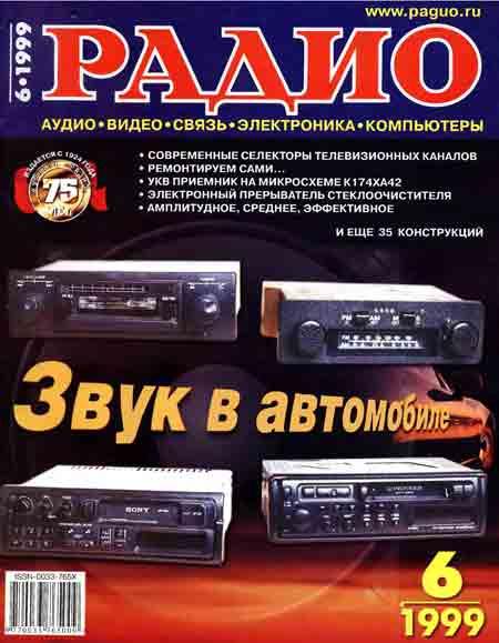 журнал Радио 1999 №6