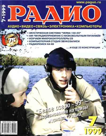 журнал Радио 1999 №7