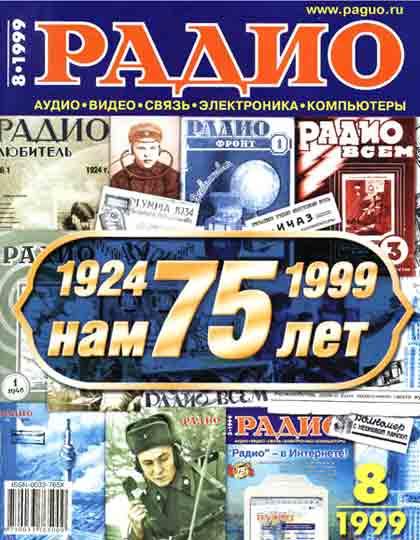 журнал Радио 1999 №8
