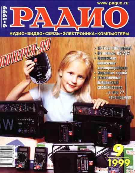 журнал Радио 1999 №9