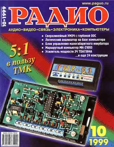 журнал Радио 1999 №10