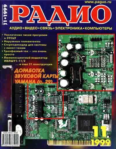 журнал Радио 1999 №11