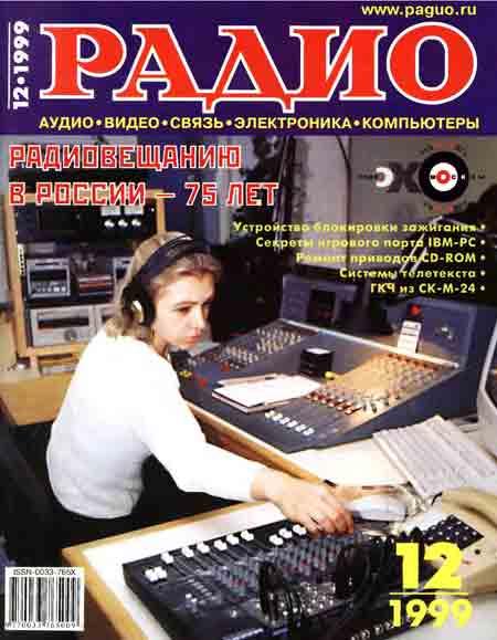 журнал Радио 1999 №12