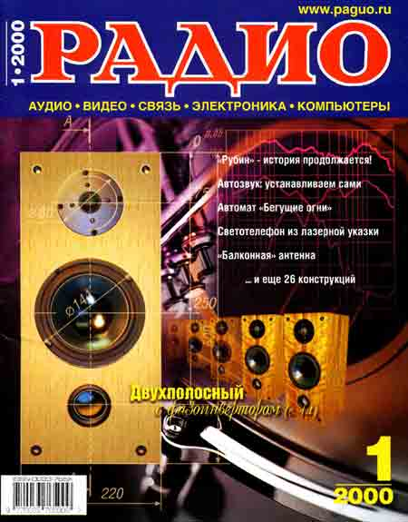 журнал Радио 2000 №1