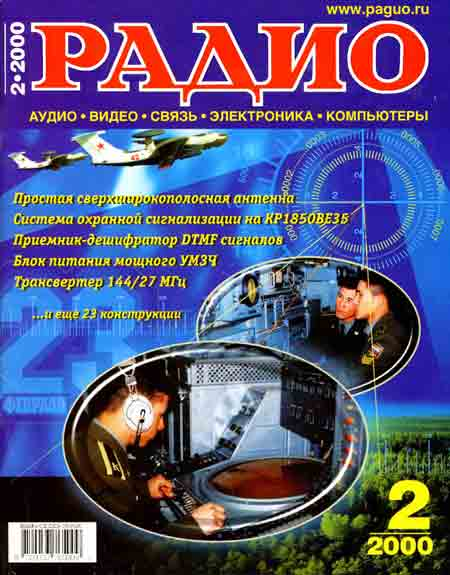журнал Радио 2000 №2