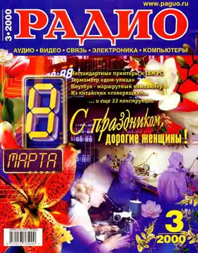 журнал Радио 2000 №3