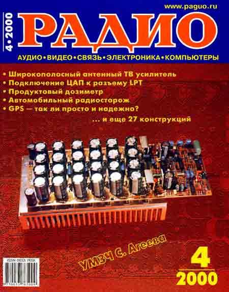 журнал Радио 2000 №4
