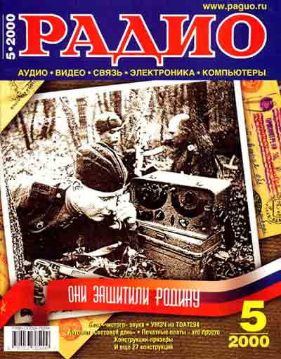 журнал Радио 2000 №5
