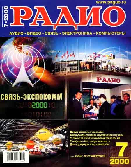 журнал Радио 2000 №7