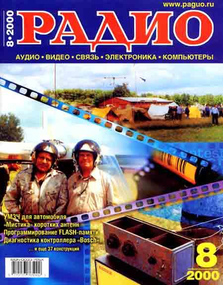 журнал Радио 2000 №8