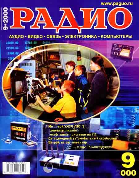 журнал Радио 2000 №9
