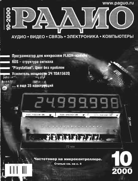 журнал Радио 2000 №10