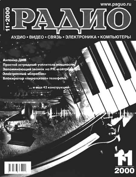журнал Радио 2000 №11