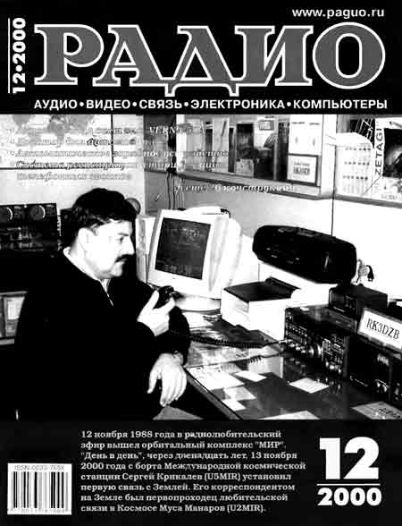 журнал Радио 2000 №12