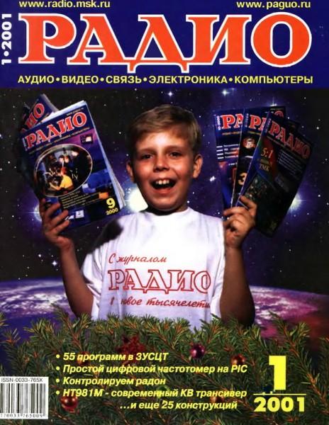 журнал Радио 2001 №1