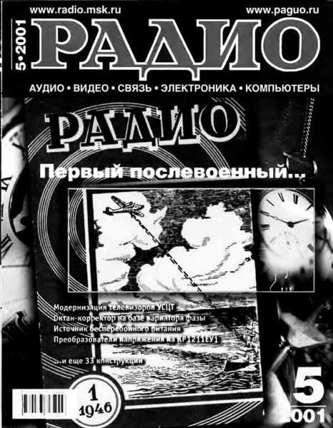 журнал Радио 2001 №5