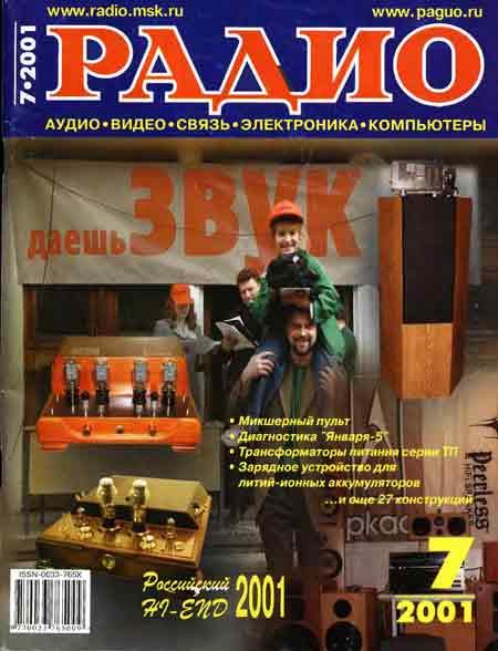 журнал Радио 2001 №7