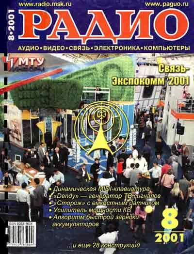 журнал Радио 2001 №8