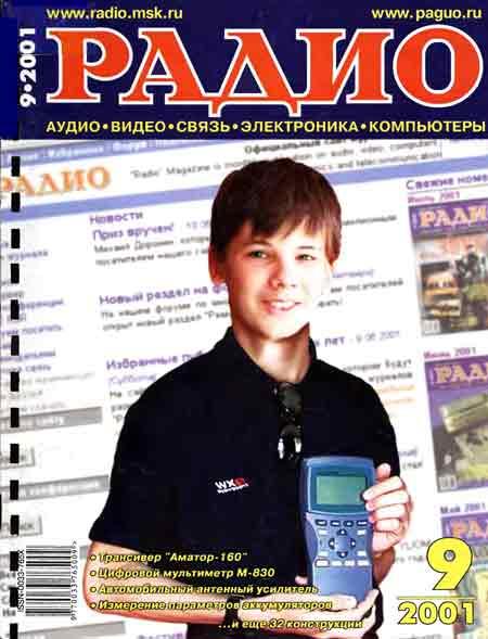 журнал Радио 2001 №9
