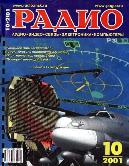 журнал Радио 2001 №10