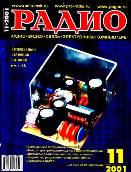 журнал Радио 2001 №11