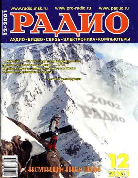 журнал Радио 2001 №12
